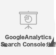 GoogleAnalytics Search Console分析