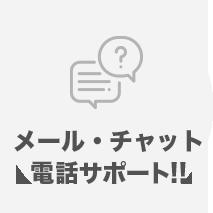メール・チャット電話サポート!!