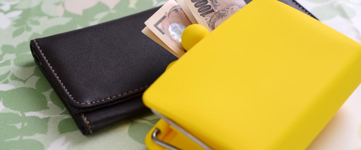 どんな財布を探してますか?