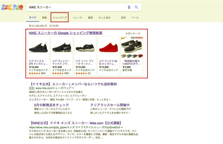 NIKE検索結果