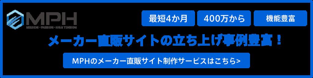 メーカー直販サイト制作・構築サービス