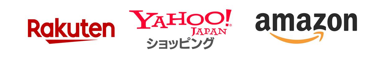 楽天市場・Yahooショッピングなどのモール