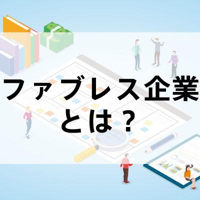 ファブレス企業(経営)とは?メリット・デメリット、リスクなどを解説!