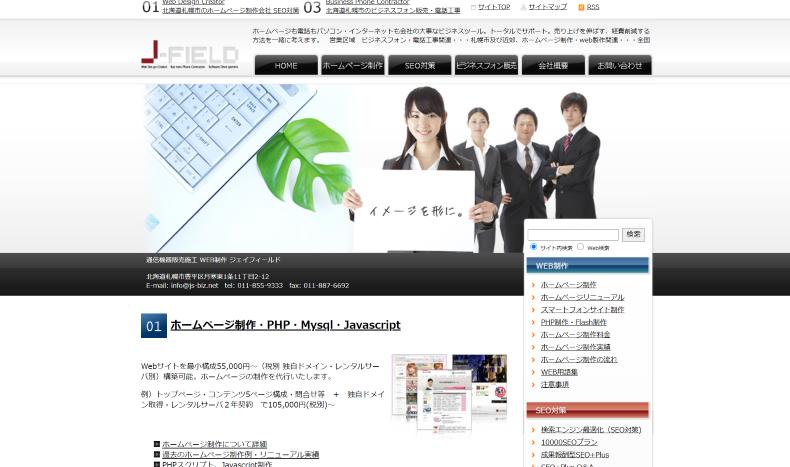 株式会社J-FIELD