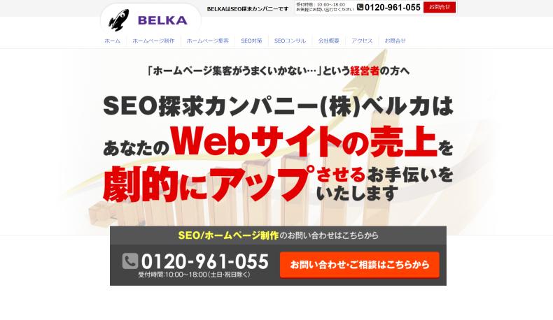 株式会社ベルカ