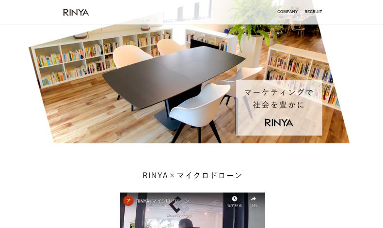 リンヤ株式会社