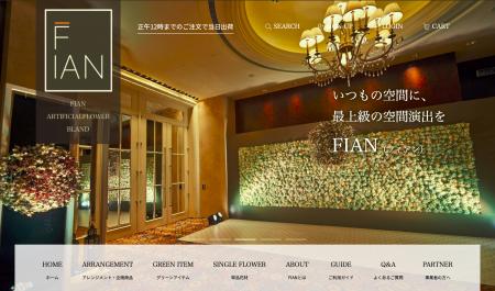 【制作実績】EC-CUBEをベースにしたBtoBサイト「FIAN」